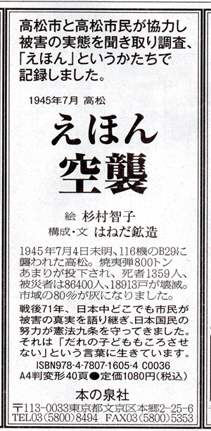 えほん広告ちび2 .jpg