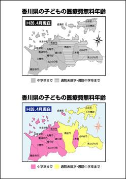 香川の医療費無料図ちび.jpg