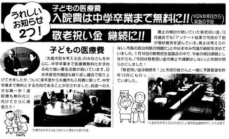中学医療費4.jpg