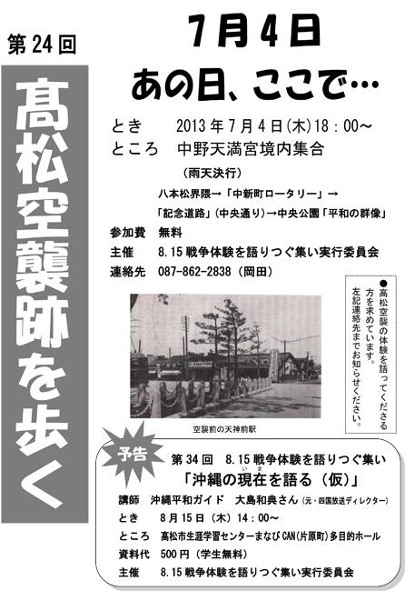 第24回高松空襲跡を歩く2013別名のコピー.jpg
